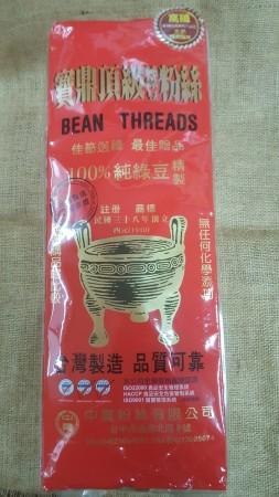 純綠豆細冬粉500g