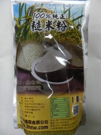 純正糙米粉