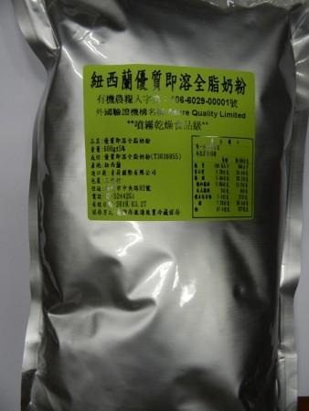 紐西蘭優質即溶全脂奶粉
