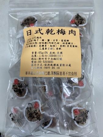 日式乾梅肉
