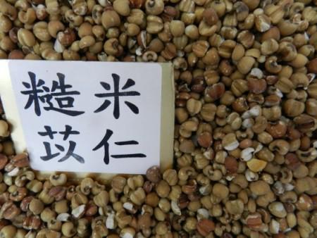 糙米薏仁600公克