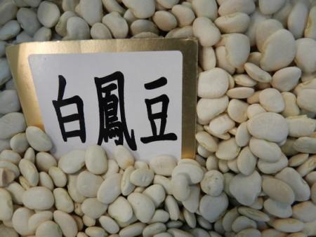 白鳳豆600公克