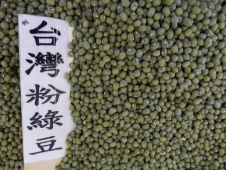 粉(毛)綠豆