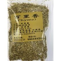 百里香(Thyme)