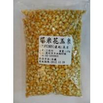 爆米花玉米(popcorn)